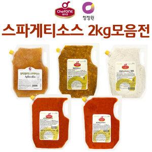 청정원 스파게티소스 2kg 모음전/파스타소스