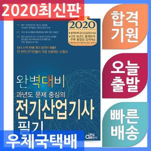 동일출판사 전기산업기사 필기 과년도 문제 중심의 (부록:핵심요약집) 2020