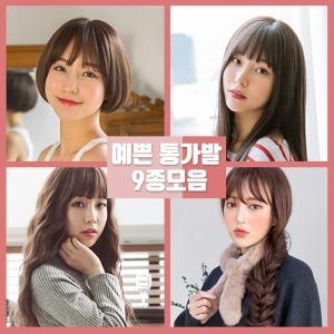 예쁜 통가발 9종모음) 단발/웨이브/긴머리/패션 가발