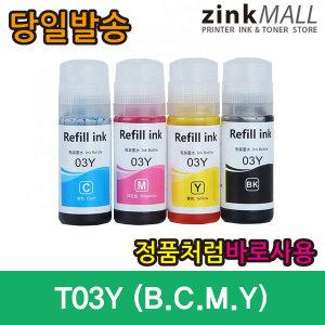 엡손호환리필 T03Y BCMY 추가금액없음