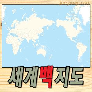 세계지도 백지도 (중형150x110cm) 세계전도 글씨표기x