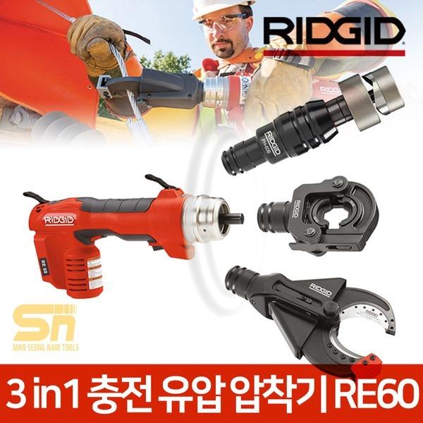 리지드 3in1 충전 유압 압착기 천공 펀칭 절단기 RE60