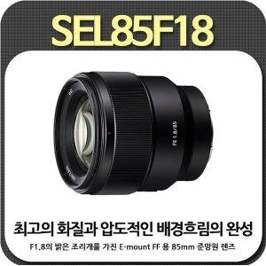 소니 FE 85mm F1.8풀프레임렌즈/SEL85F18/공식대리점S
