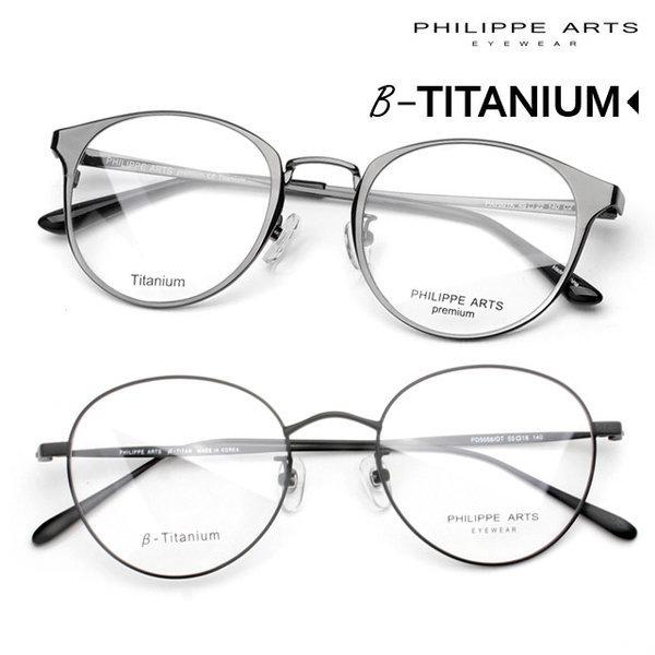 본사공식 남자 여자 베타티타늄 안경테 가벼운 안경