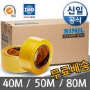 무료배송 박스테이프 포장 문구 황색 칼라 80m투명20개