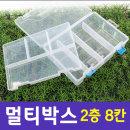 멀티박스 사각 2층8칸 소품케이스 보관함 정리함 박스