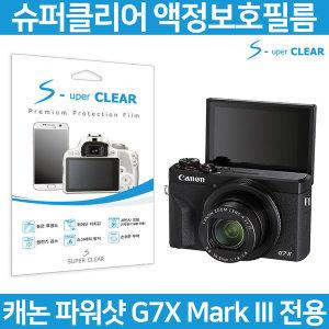 무료배송 캐논 G7X Mark3 보호필름 올레포빅/고투명