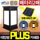 태양광 카페등 PLUS 정원등 LED 태양열 데크형 불투명