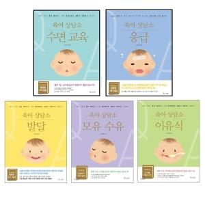 (물주는아이) 육아 상담소 5종세트(발달 + 모유 수유 + 수면 교육 + 이유식 + 응급) : 소아청소년과 전문의