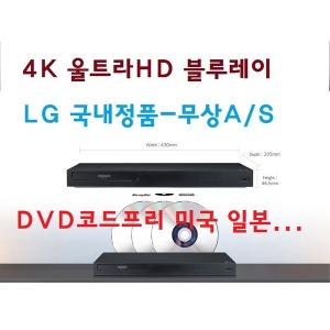 LG UBK-90코드프리 블루레이DVD ㅣ국 일본...한국
