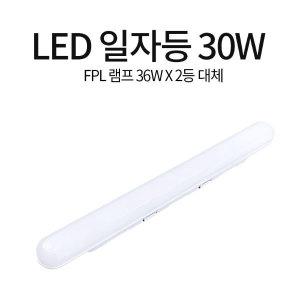 LED일자등 30W 방등 상가용 사무실용 베란다등 창고등