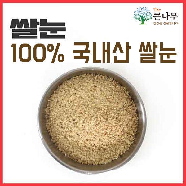 (홈쇼핑공급)쌀눈 2kg/3kg/500g 4봉~6봉/1000개 한정