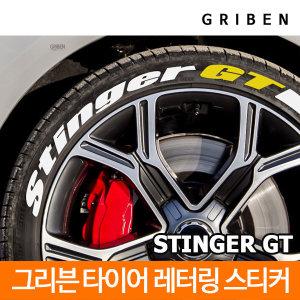 그리븐 제네시스 쿠페 타이어 스티커 레터링 TR004