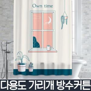 방수가리개가림막커튼 베란다세탁실 현관창문방문방풍