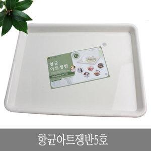 SM 항균 아트쟁반 5호 / 사각쟁반 플라스틱쟁반