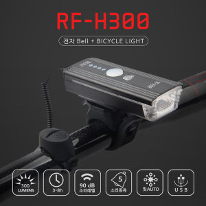 신지 RF-H300 전자벨 라이트/자전거 300lm 전조등 +벨