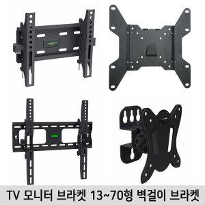 벽걸이 TV 티비 15~65인치 모니터 거치대 브라켓