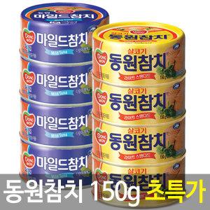 동원참치 살코기+마일드 150g 8개  10개 특가구성