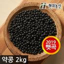 약콩(쥐눈이콩) 2kg /2019년산 햇곡/ 국내산 서안태