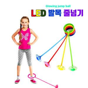 LED 발목 줄넘기 다이어트 스트레칭 마사지기