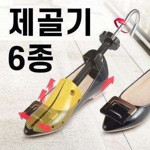 신발제골기 M 신발 늘리기 구두 제골기 신발확장기
