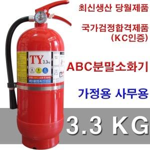 분말소화기 3.3KG 가정용 사무용 최신제품 당일발송