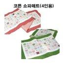 HN 4인용 쇼파패드 코튼쇼파매트 (70x240) 쇼파매트