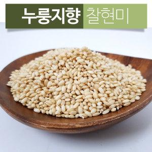 누룽지향 나는 찰현미 햇현미 1kg 고흥 19년산