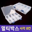 멀티박스 사각 8칸 정리함 부품함 수납정리함 상자