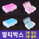멀티박스 3층 핑크/블루 정리함 부품수납함 보관함
