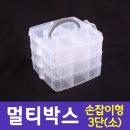 멀티박스 손잡이형 3단 투명(소) 태클박스 수납정리함