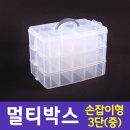멀티박스 손잡이형3단 투명(중) 태클박스 보관함 상자
