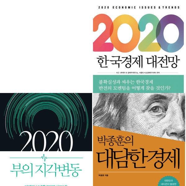 2020 부의 지각변동+대담한 경제+한국경제 대전망 세