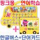 핑크퐁 / 언어학습 한글버스 한글단어카드 Set / 코스트코