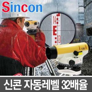 신콘 오토레벨 S32 32배율 레벨기 측량
