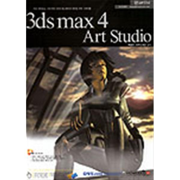 영진.com 3DS MAX 4 ART STUDIO