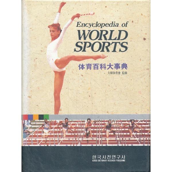 한국사전연구사 체육 백과 대사전 Encyclopedia of World Sports (양장본)