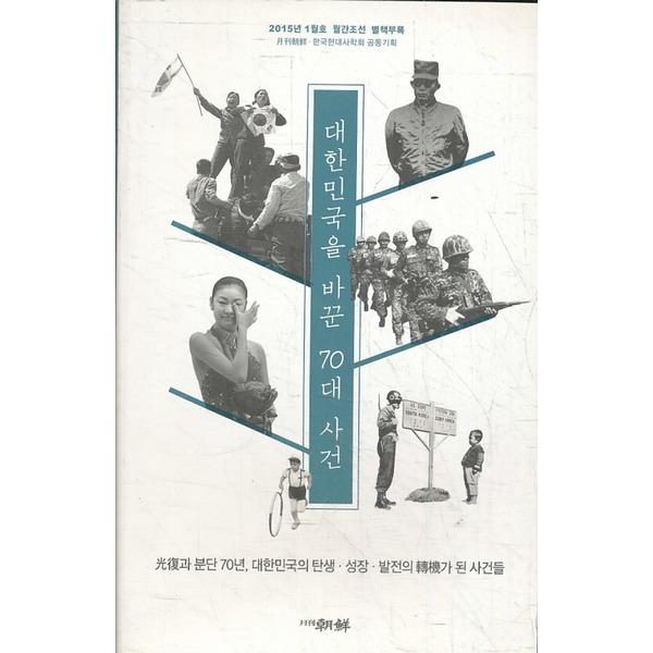 월간조선 대한민국을 바꾼 70대 사건