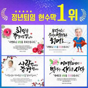 당일출고  퇴임식현수막/퇴직현수막/정년퇴임현수막