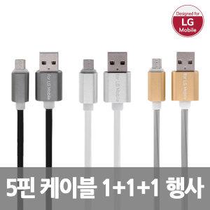 HFLM-PC01 5핀 USB 충전케이블 1+1+1 행사