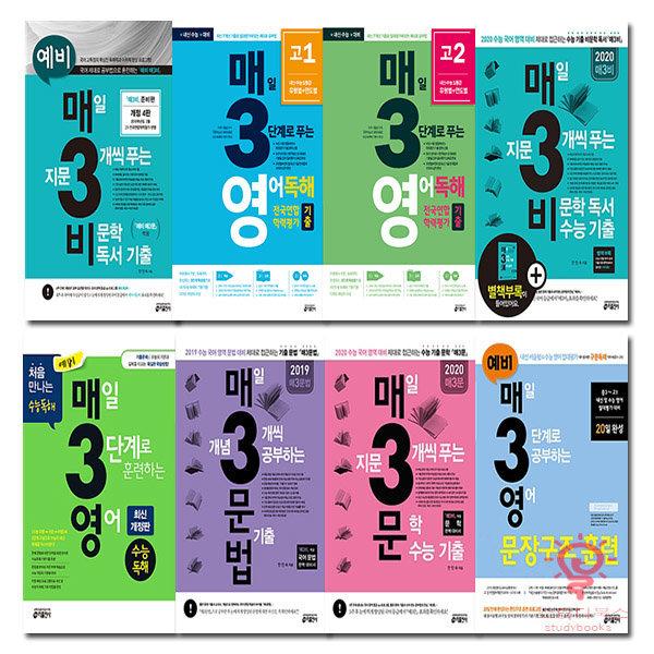 2020 키출판사 예비매3문/예비매3비/매3문/매3비/매3어휘/매3문법/매3영 시리즈 중 선택