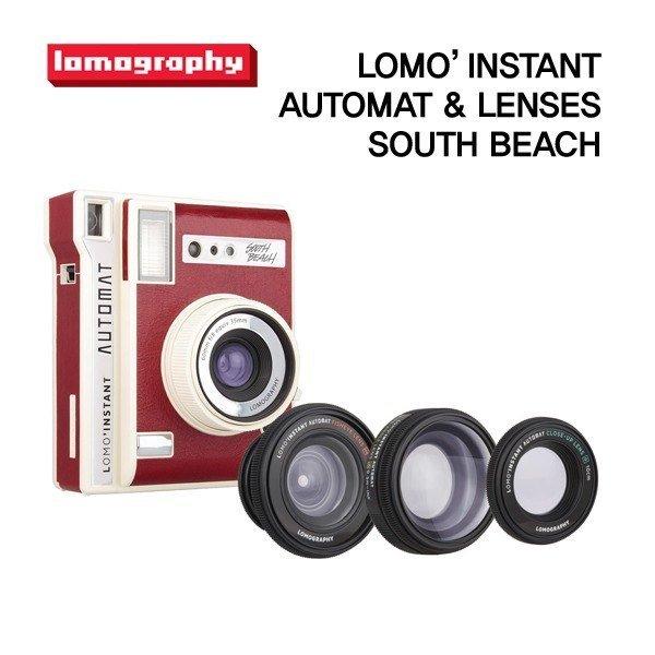 로모 인스턴트 오토맷 - 사우스비치(버건디) 렌즈킷 (LOMOINSTANT AUTOMAT