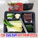 1인용 혼술용 과메기야채세트 겨울의별미 산지 초특가