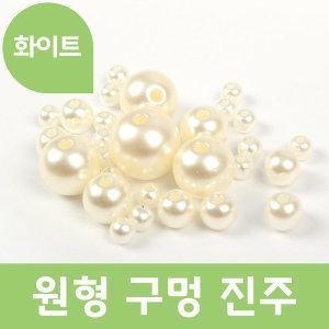 원형 구멍 진주 (화이트) 구슬 비즈 슬라임 토핑 재료
