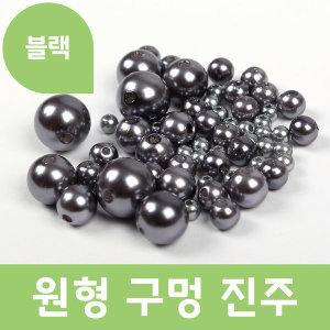원형 구멍 진주 (블랙) 팔찌 목걸이 DIY 핸드메이드