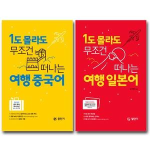 에스티유니타스 1도 몰라도 무조건 떠나는 여행 일본어 중국어 책