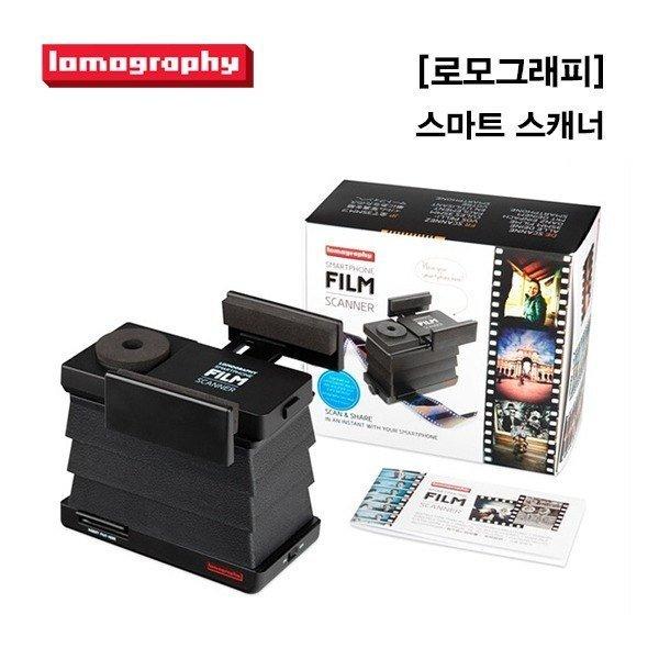 로모그래피  스마트 스캐너 (smartphone film scanner)