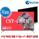 아남TV CST-430IM 109cm (43) / FULL HD TV / 돌비