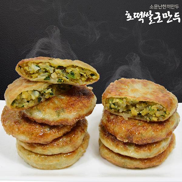 소문난식품 화제의 호떡쌀군만두 1.2kg+1.2kg 특가