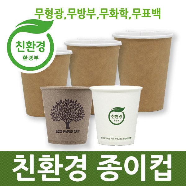 크라프트 친환경종이컵 1000개 6.5/8/10/13온스